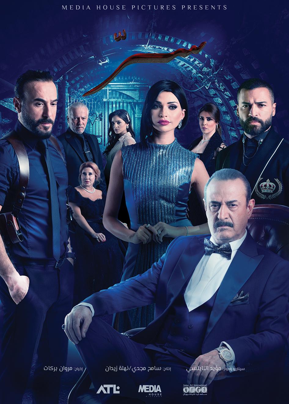 صورة مسلسل سر يحقق نجاحا كبيرا مع بداية العرض