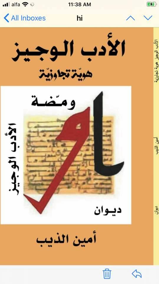 صورة الكاتب امين الديب يصدر ديوان .. ومضة