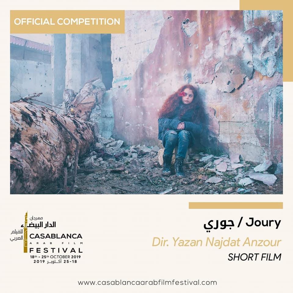 صورة جائزة مهرجان الدار البيضاء للفيلم العربي ينالها فيلم جوري السوري افلام قصيرة