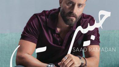 صورة سعد رمضان يطلق أغنية جديدة