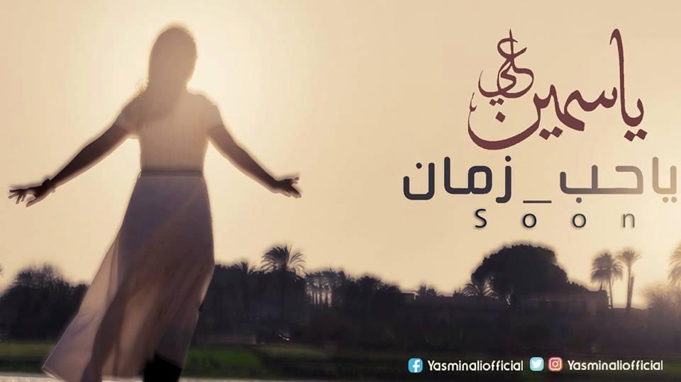 صورة لايف ستايلز ستوديوز تقدم ياسمين علي في ياحب زمان