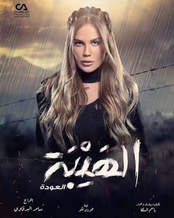صورة نيكول سابا مركز اول وام بي سي مصر في الصدارة وراي الصباح ونظرته