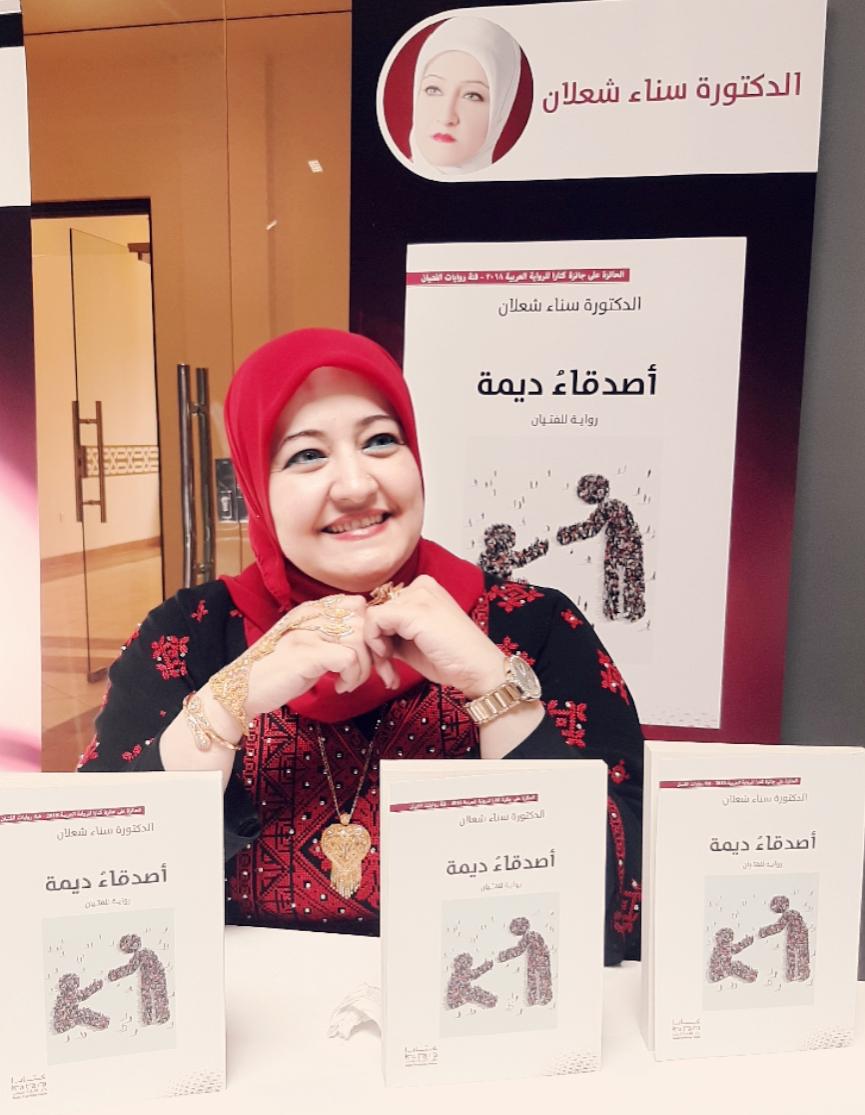 صورة الاديبة الاردنية سناء الشعلان توقع .. اصدقاء ديمة
