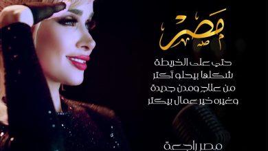 صورة ميسا دسوقي في  مصر راجعة ثاني