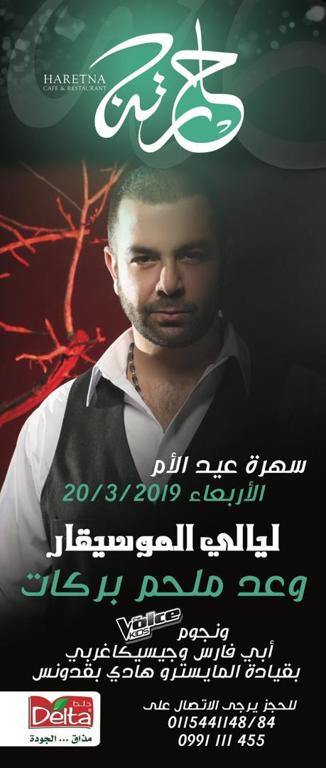 صورة وعد بركات يتالق في عيد الام في دمشق