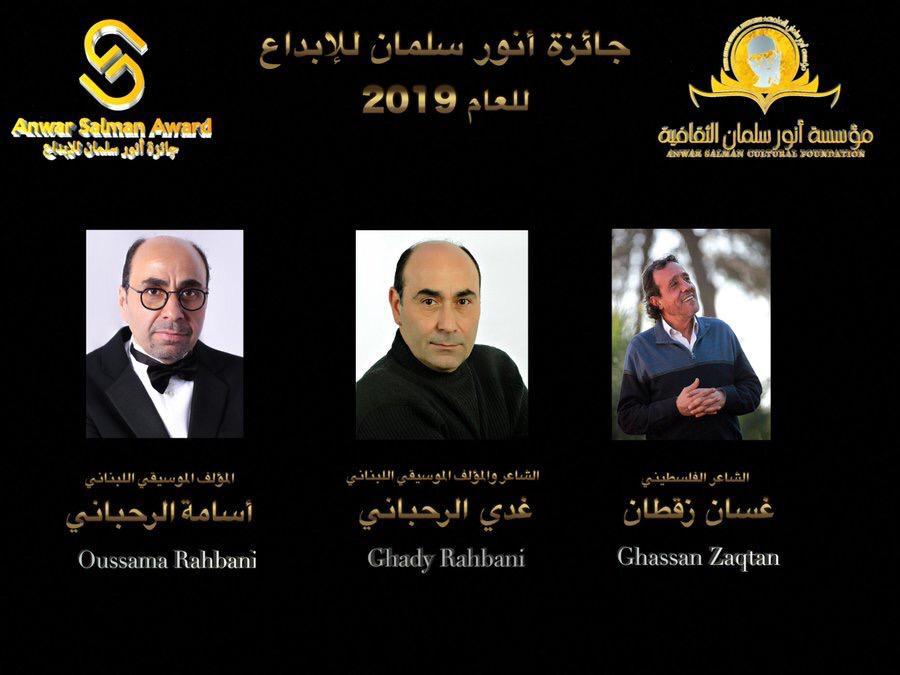 صورة مؤسسة انور سلمان تمنح جوائزها 2019للفلسطيني غسان زقطان وغدي واسامة الرحباني وحفل تكريم بحزيران يونيو