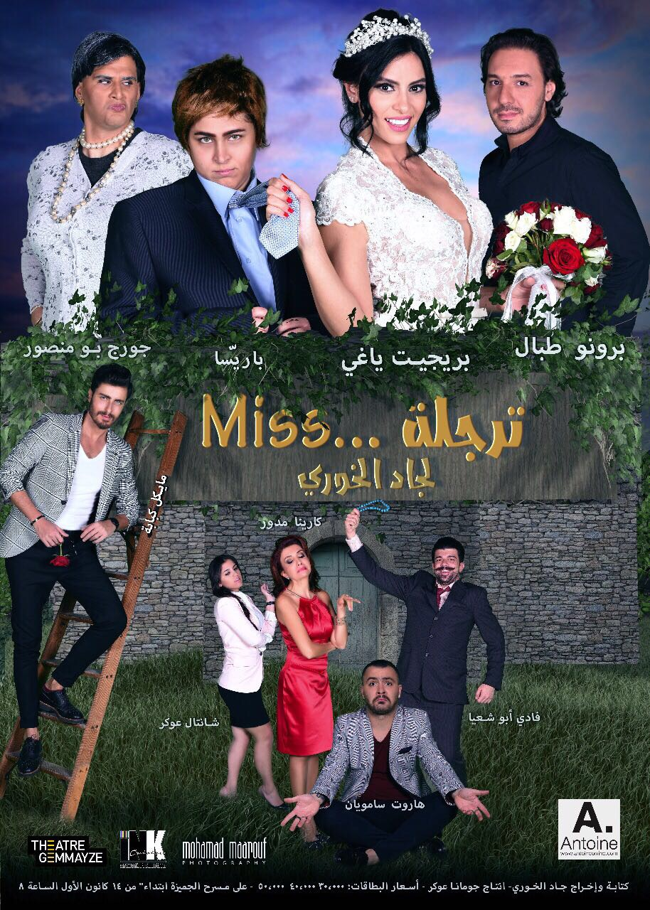 """صورة أغنية """"ماشي وحدي"""" تجمع بين بريجيت ياغي وفادي أبو شعيا من مسرحية """"مسترجلة"""""""