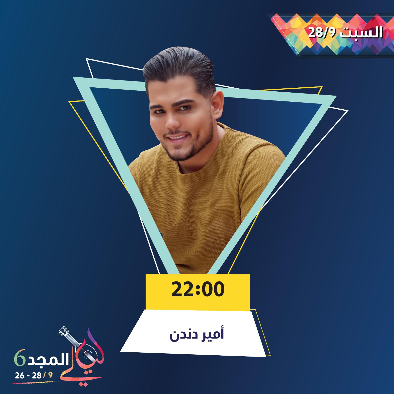 صورة امير دندن يحتفل مع اهل بلده بمهرجان ليالي المجد 6