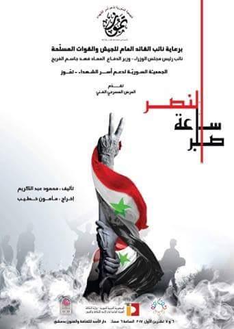 """صورة مسرحية """"النصر ساعة صبر"""" في دار الأوبرا السورية"""
