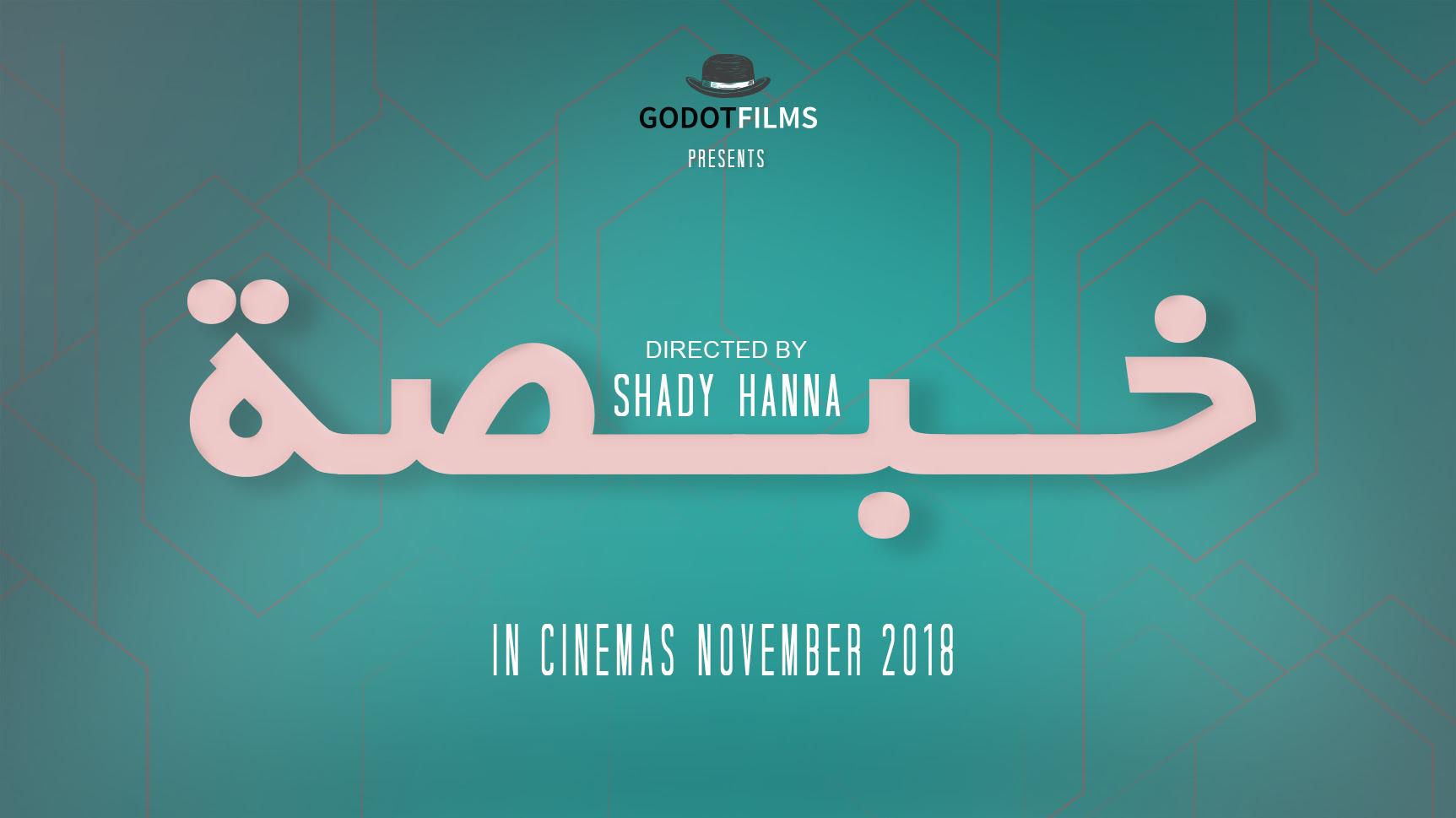 صورة خبصة على شاشات السينما اللبنانية